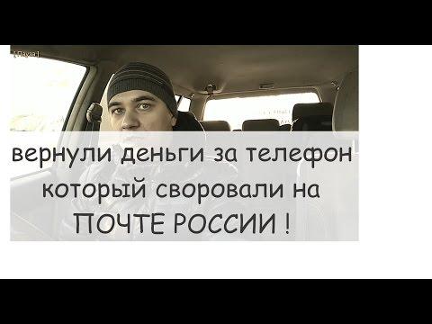 Мне вернули деньги за телефон который украли на почте России