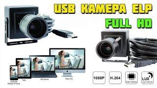 КАМЕРА ВИДЕОНАБЛЮДЕНИЯ ELP - USB Webcam ELP-USBFHD06H-BFV