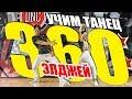 ЭЛДЖЕЙ 360 УЧИМ ТАНЕЦ DANCEFIT mp3
