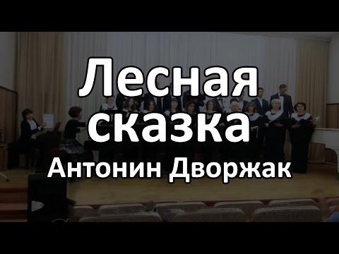 Дворжак Антонин - Лесная сказка