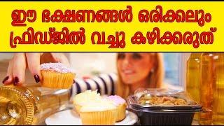 ഈ ഭക്ഷണങ്ങൾ ഒരിക്കലും ഫ്രിഡ്ജിൽ വച്ച് കഴിക്കരുത് | Malayalam Health Tips | Life Hacks Malayalam