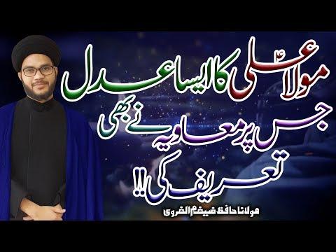 Maula Ali (a.s) Ka Adl Jis Py Muaviah Ny Bhi Tareef Ki | Maulana Hafiz Zaigham -Al-Gharavi | 4K