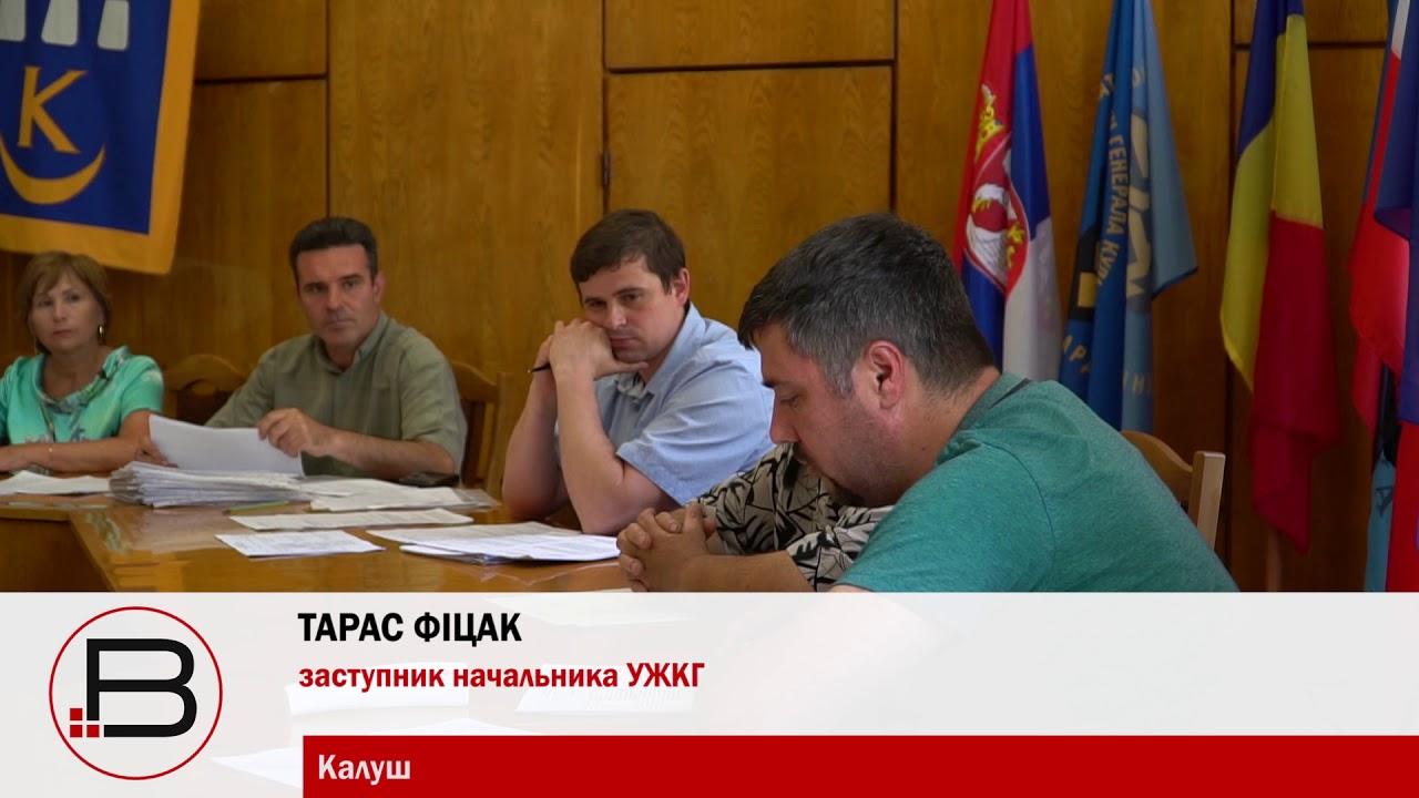 У конкурсі Бюджету участі в Калуші відхилили 9 проєктів