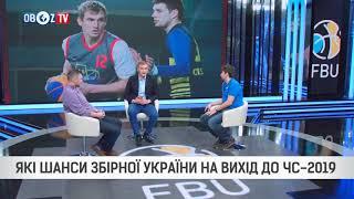 Лебедєв та  Палій   Частина 2   Баскетбол   Чоловіча збірна, відбір ЧС 2019