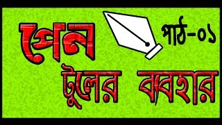 Adobe photoshop cs6 Bangla tutorial(HOW TO USE PENTOOL:-১৫:পেন টুলের ব্যবহার