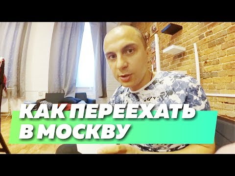 Как переехать в Москву без денег, найти друзей и заработать? БМ Цель.