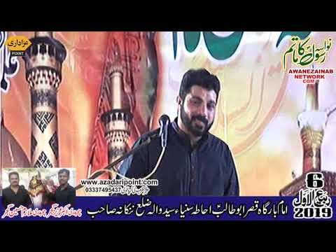 Allama Asif Raza Alvi Majlis Aza 6 Rabi ul Awal 2019 Hata Sunya Nankana