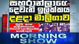 Siyatha Morning Show | 24 .07.2020