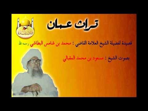 تراث عمان للعلامة البطاشي بصوت المقبالي
