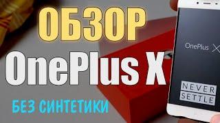 ОБЗОР И МНЕНИ OnePlus X: что с батареей, тест видео, баги OxygenOs