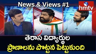 Debate On TS Inter Result 2019 Issue andamp; TTD Gold Transfer Issue | News andamp; Views | hmtv