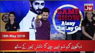 Game Show Aisay Chalay Ga with Danish Taimoor   9 Ramzan   15th May 2019   BOL Entertainment