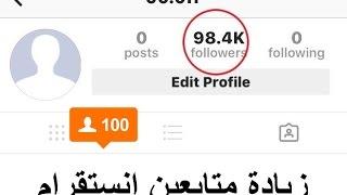 تهكير (99k) متابع في الانستقرام في ثواني - 2017