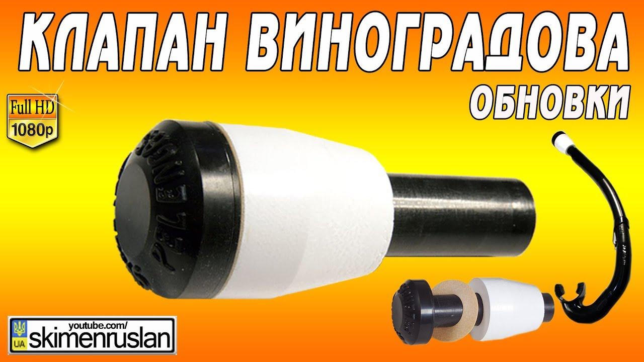 Клапан для трубки подводного охотника своими руками