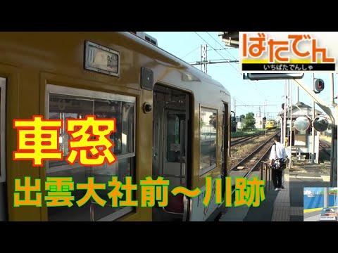 一畑電車 HD車窓 出雲大社前~川跡(デハニ3両付)