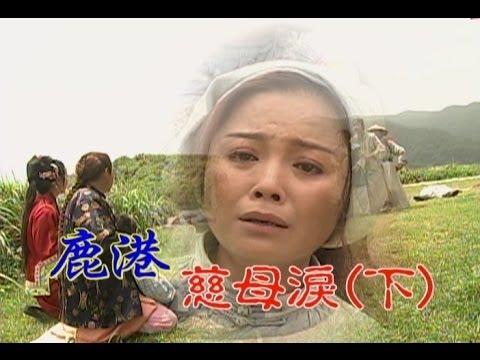 台劇-台灣奇案-鹿港慈母淚