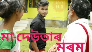 মা-দেউতাৰ মৰম| A Assamese Short film|Heart touching story