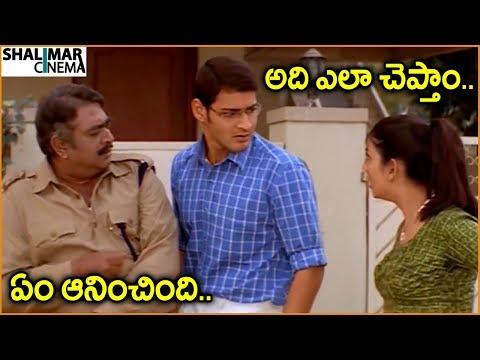 Mahesh Babu, Rakshita || Telugu Movie Scenes || Best Comedy Scenes || Shalimarcinema