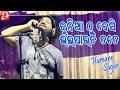 Dunia Thu Besi Bhala Pauchi Tate | Humane Sagar New Song | KATARA Odia Movie Mp3
