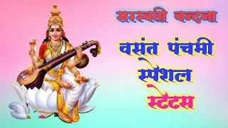 Saraswati Puja Status  Basant Panchami Special Wha