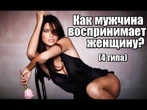 Как мужчина воспринимает женщину? 4 типа.