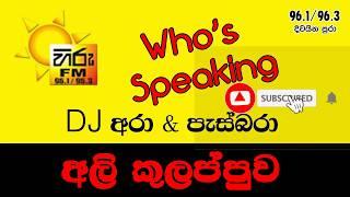 DJ Ara & Pasbara Who's speaking - Ali Kulappuwa