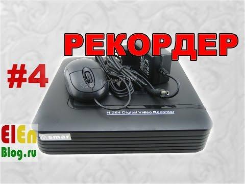 (Видеонаблюдение #4) IP регистратор N1008F (8 FullHD каналов)