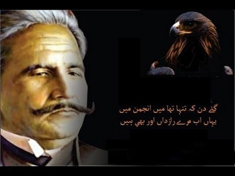 Ya Rab Dil E Muslim Ko - Kalam E Iqbal video