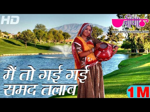 Haan Re Mein To Gai Gai Samand - Rajasthani Traditional Video Songs video