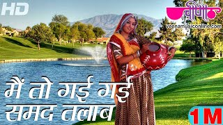 Haan Re Mein To Gai Gai Samand - Rajasthani Traditional Video Songs