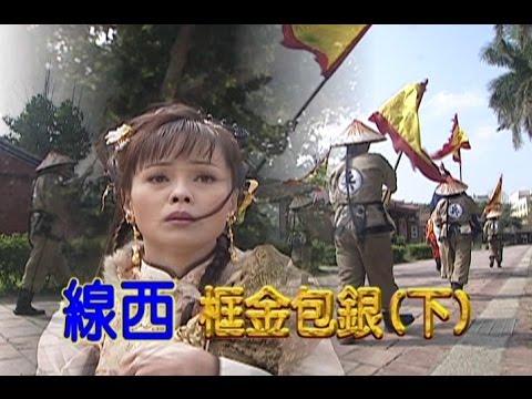 台劇-台灣奇案-線西框金包銀