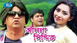 Alga Siddik | আলগা সিদ্দিক | Mir Sabbir | Proshun Azad | Sadia Mehzabeen | Rtv Drama