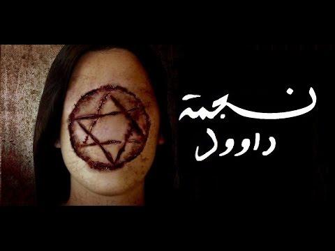 فيلم الرعب المصري نجمة داوود كامل 2015