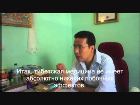 Есть ли побочные эффекты от тибетской медицины?