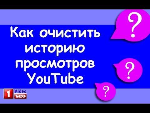 Как очистить историю в YouTube & История просмотров YouTube