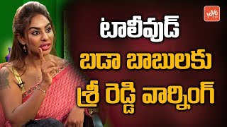 Actress Sri Reddy Gives Warning to Tollywood Top Producers And Directors