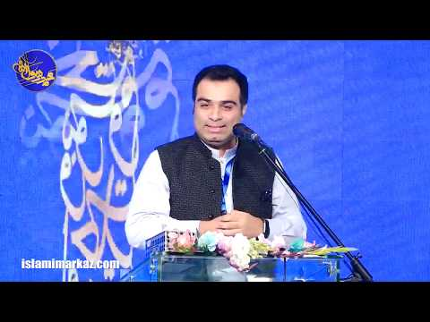Janab Fahad Ali | Khatm e Nabuwwat, Wahdat e Ummat Conference 2019|1441