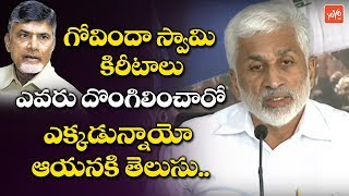 Vijaya Sai Reddy Press Meet | Comments on Chandrababu Naidu | AP Temples Security