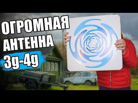 ОГРОМНАЯ 3G-4G ПУШКА 🔥 Усилитель интернета в деревне 👍