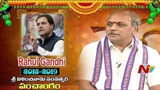 Rahul Gandhi  Political Panchangam || Sri Velaminama Panchang|| 2018-2019