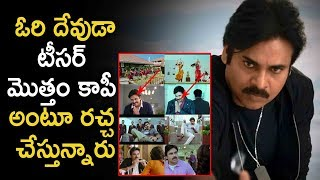 Shock Agnyaathavaasi Teaser Copy From Atharintiki Daaredi | Latest Telugu Movie News