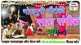 भोजपुरी नौटंकी साज संगीत || मगरु मास्टर (बलरामपुर)