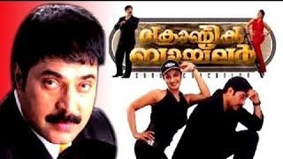 Chronic Bachelor 2003: Full Malayalam Movie