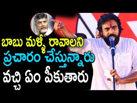 Janasena Chief Pawan Kalyan Comments On Chandrababu Campaign | Janasena Kavathu