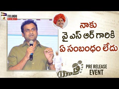 Director Mahi V Raghav Full Speech | Yatra Pre Release Event | Mammootty | Jagapathi Babu | YSR