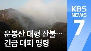 해운대 운봉산 산불 빠르게 확산 중…긴급 대피 명령 / KBS뉴스(News)
