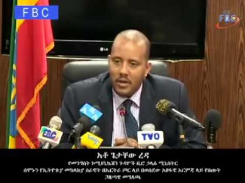 Fana FBC Ethiopian Information Minister Press Conference On Current Issues - 14 June 2016