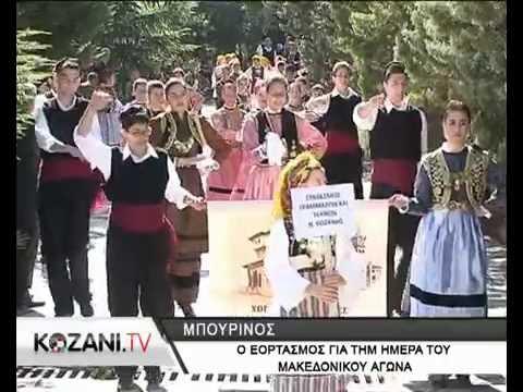 Ο εορτασμός της ημέρα του Μακεδονικού Αγώνα στο όρος Μπούρινος
