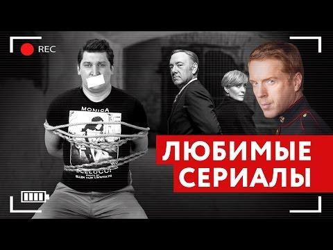 Кинонах - Любимые сериалы