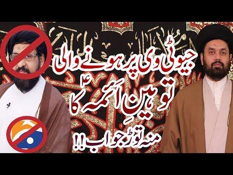 Geo Tv Py Hony Wali Tauheen-E-Aimma (a.s) Ka Mun Toar jawab !! | Maulana Shehryar Raza | HD